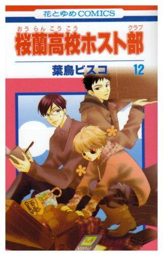 桜蘭高校ホスト部 12 (12) (花とゆめCOMICS)