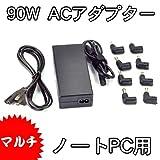 【変換プラグ8種類付】90W LD-Automatic ACアダプター電源/acer acアダプター/パソコン 充電器/マルチ/ノートPC用/DELL/IBM/TOSHIBA/FUJITSU/ACER/COMPAQ/SHARP/SONY/コネクター8個付き/ACアダプター ノートパソコン マルチ