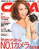 CAPA (キャパ) 2011年 05月号 [雑誌]