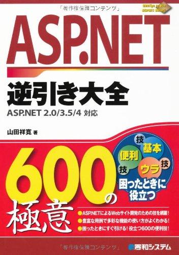 ASP.NET逆引き大全600の極意