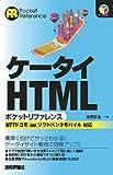 ケータイHTML ポケットリファレンス