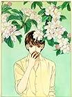 花よりも花の如く 第12巻