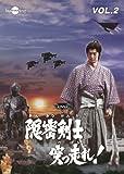 隠密剣士 突っ走れ Vol.2[DVD]