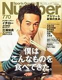 Sports Graphic Number (スポーツ・グラフィック ナンバー) 2011年 1/27号 [雑誌]
