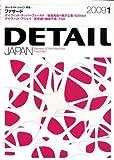 サムネイル:DETAIL JAPAN、最新号(2009年1月号)