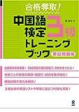 合格奪取 中国語検定3級トレーニングブック 筆記問題編