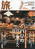 旅 2009年 07月号 [雑誌]