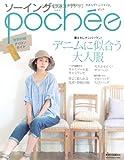 ソーイングpochee vol.9 (2010 spring—お洋服だって、きばらずハンドメイド。 (Heart Warming Life Series)