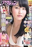 漫画アクション2013年6月4日号 [雑誌][2013.5.21]