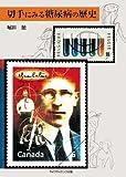 切手にみる糖尿病の歴史