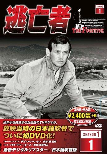 逃亡者 DVD3枚組 6話収録 6TF-101