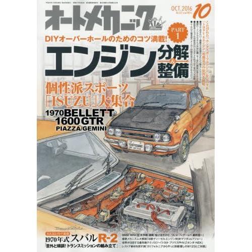 オートメカニック 2016年 10 月号 [雑誌]