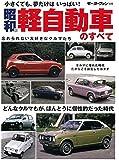 昭和版 軽自動車のすべて (モーターファン別冊)