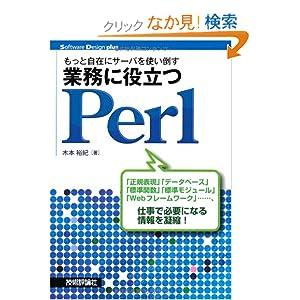 業務に役立つPerl