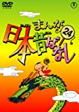 まんが日本昔ばなし DVD第24巻