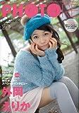 【バーゲンブック】 PHOTORE Vol.5 外岡えりか
