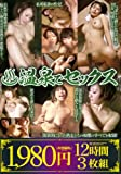 温泉でセックス 3枚組 ハリケーン [DVD]
