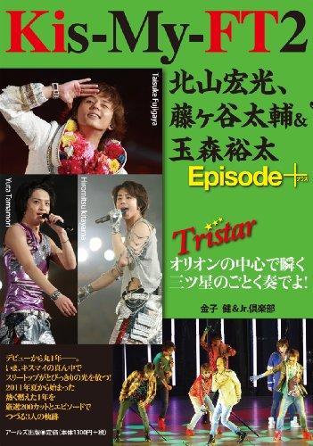 Kis-My-Ft2 北山宏光、藤ヶ谷太輔&玉森裕太 エピソードプラス -Tristar- (RECO BOOKS)