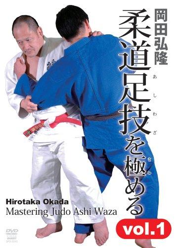 岡田弘隆 柔道の足技を極める! Vol.1 [DVD]