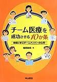 チーム医療を成功させる10か条 ─現場に学ぶチームメンバーの心得─