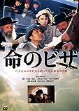 命のビザ [DVD]
