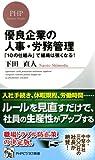 優良企業の人事・労務管理 「10の仕組み」で組織は強くなる!