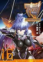 マブラヴ オルタネイティヴ(16)<マブラヴ オルタネイティヴ> (電撃コミックス)