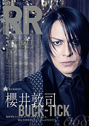 ROCK AND READ 2016年Vol.68 大きい表紙画像