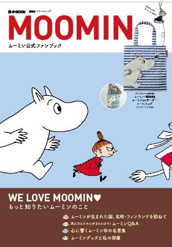 MOOMIN ムーミン公式ファンブック (e-MOOK)