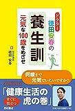 ドクター徳田安春の養生訓—元気な100歳をめざせ