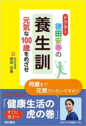 ドクター徳田安春の養生訓―元気な100歳をめざせ