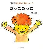 だっこだっこ (こえほん「読み聞かせ絵本」シリーズ)