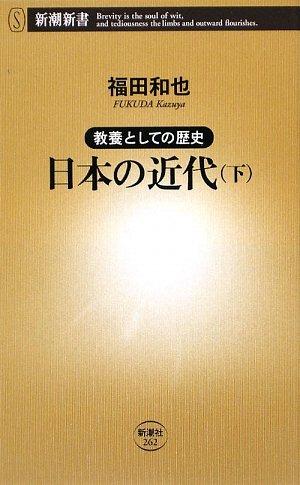 教養としての歴史 日本の近代〈下〉