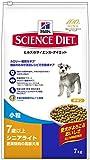 サイエンスダイエット シニアライト チキン 小粒 肥満傾向の高齢犬用 7kg