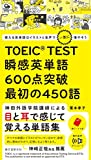 TOEIC TEST 瞬感英単語 600点突破 最初の450語: 使える英単語はイラストと音声で一気に増やそう