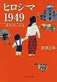 ([な]13-2)ヒロシマ 1949: 歩きだした日 (ポプラ文庫)