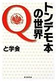 トンデモ本の世界Q
