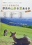 いにしえをめぐる 奈良の山歩き里あるき: 大和路のとっておきトレッキングコース18