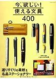 今、欲しい!使える文具400―選りすぐりの最新&名品ステーショナリー (SEIBIDO MOOK)