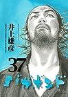 バガボンド 第37巻 2014年07月23日発売