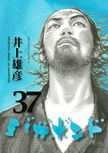 バガボンド(37)