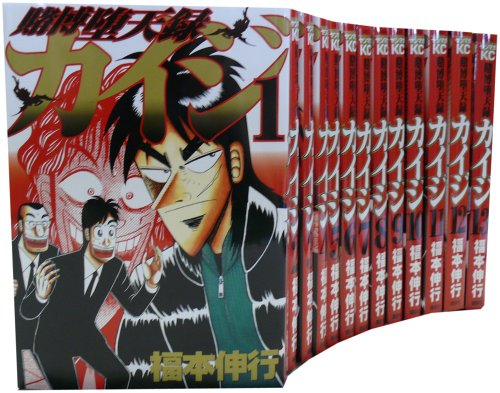賭博堕天録カイジ 全13巻 完結コミックセット (ヤングマガジンコミックス)