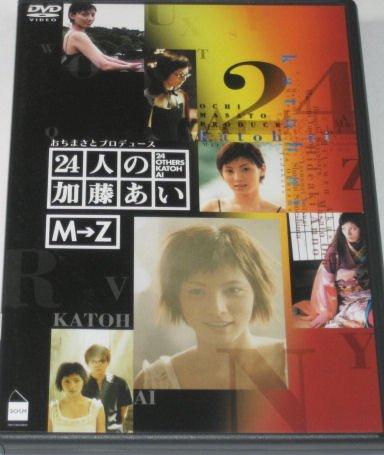 24人の加藤あい M→Z 下巻 [DVD]