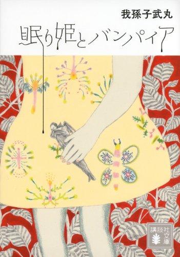 眠り姫とバンパイア (講談社文庫)