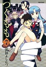 桐葉が転校生としてやってくるお色気妖怪退治「つぐもも」第7巻