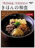 「賛否両論」笠原将弘のきほんの和食 (レタスクラブMOOK)