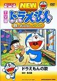 TV版 NEW ドラえもん 秋のおはなし 2006 [DVD](アニメ)