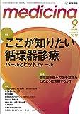 medicina 2014年 9月号 特集 ここが知りたい循環器診療 パールとピットフォール