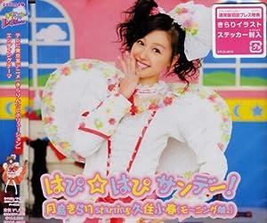 KIRARI TSUKISHIMA STARRING KOHARU KUSUMI - HAPPY HAPPY
