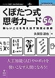 くぼたつ式思考カード54 新しいことを考え出す知恵と技術 (NextPublishing)